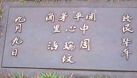 plaque on Ben Yen Chow's gravel